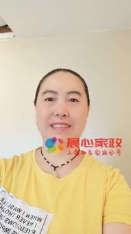 上海月嫂:王朝芬