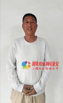 上海护工:苗彦肖