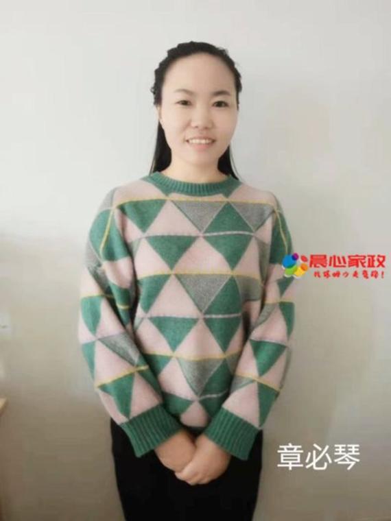 上海高級保姆,章阿姨